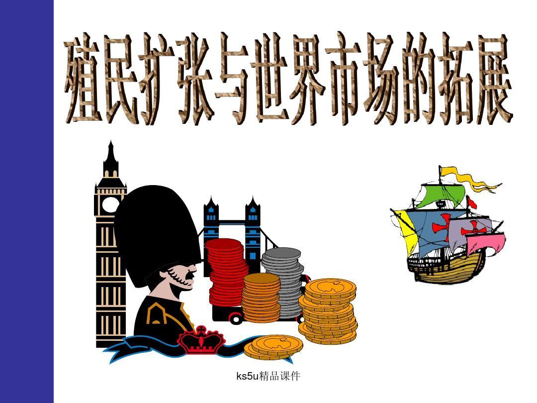 历史:新人教版必修二第二单元第6课 殖民扩张与世界市场的拓展 课件 (3)