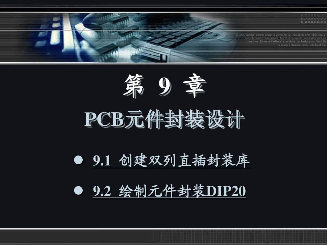 第9章PCB元件封装设计PPT平面设计骗局复试助理图片
