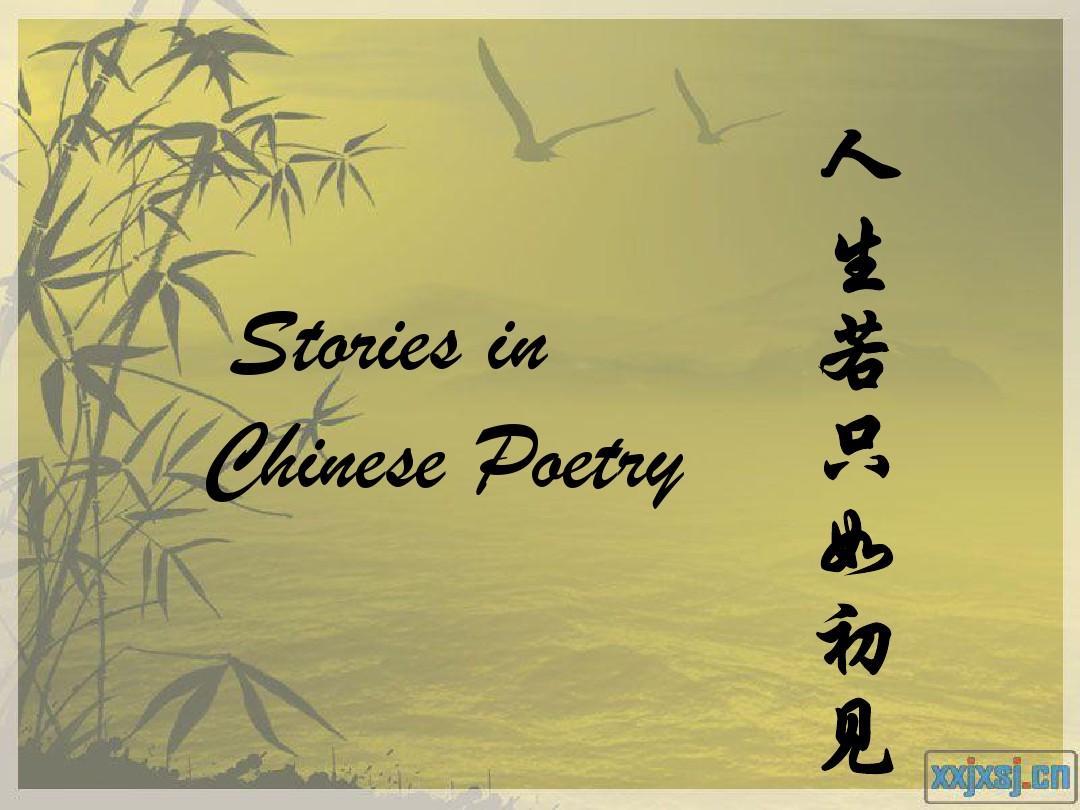 中国最美古诗词_中国最美古诗词PPT_word文档在线阅读与下载_无忧文档