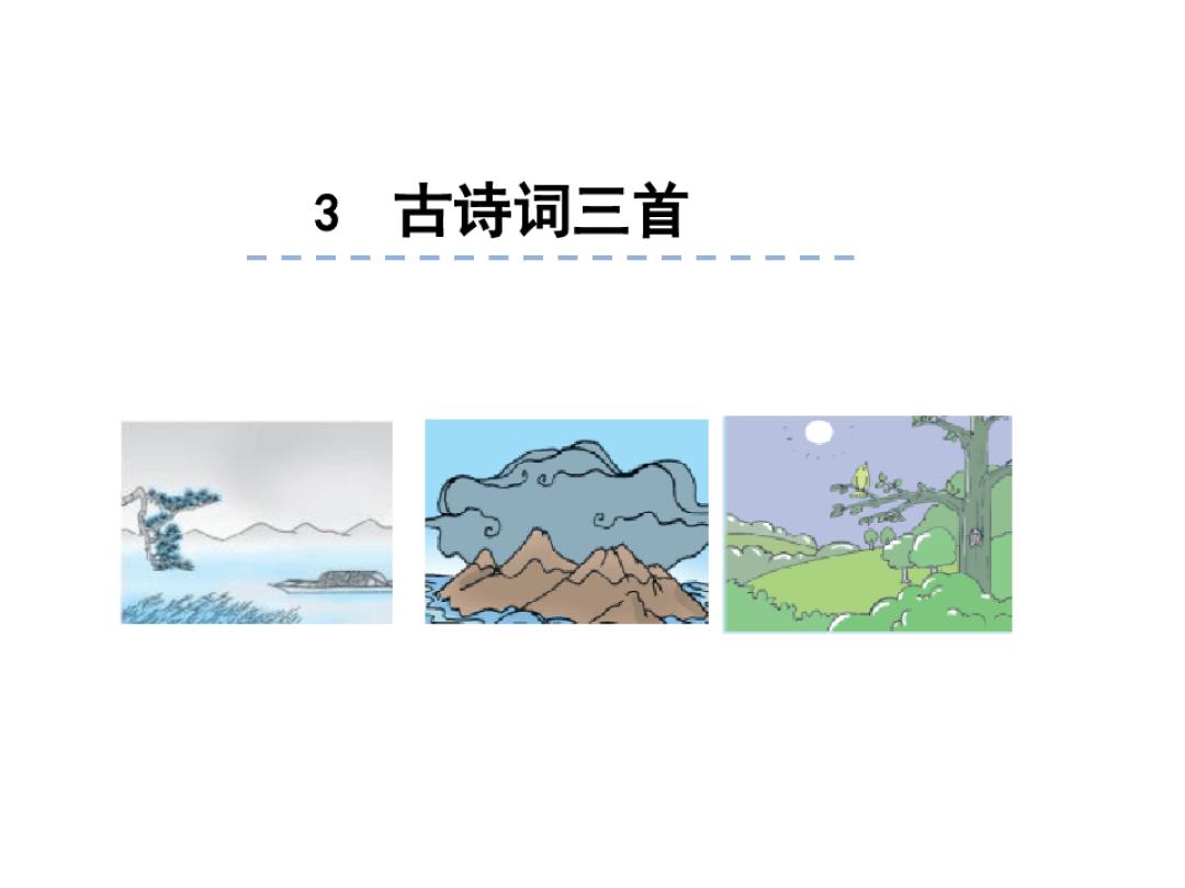 新人教部编版六年级上册语文第3课《古诗词三首》课件PPT
