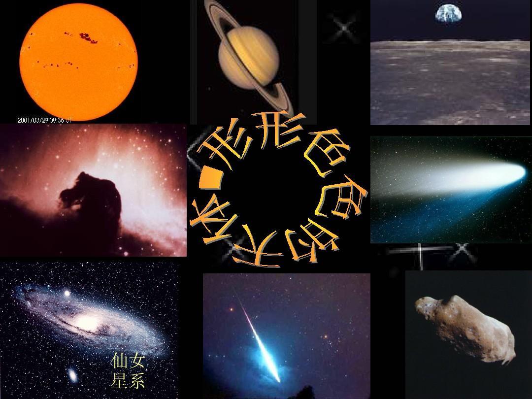 语文课件年级七星系回顾五拓展仙女上册图片