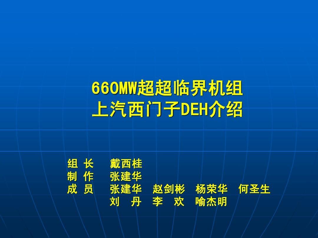 660MW超超临界机组上汽西门子DEH介绍