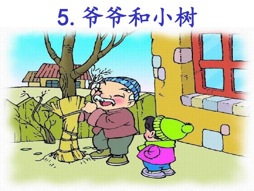 《小树和爷爷》教学课件ppt认识课件数字6.7小班图片