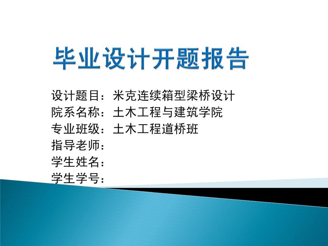 道路桥梁毕业设计_道路桥梁工程毕业设计开题报告PPT_word文档在线阅读与下载_无忧文档