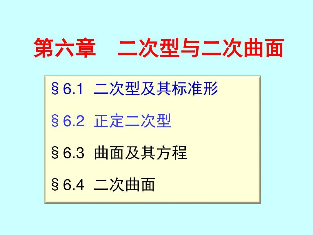 华南理工大学 线性代数与解析几何 课件 (22)PPT