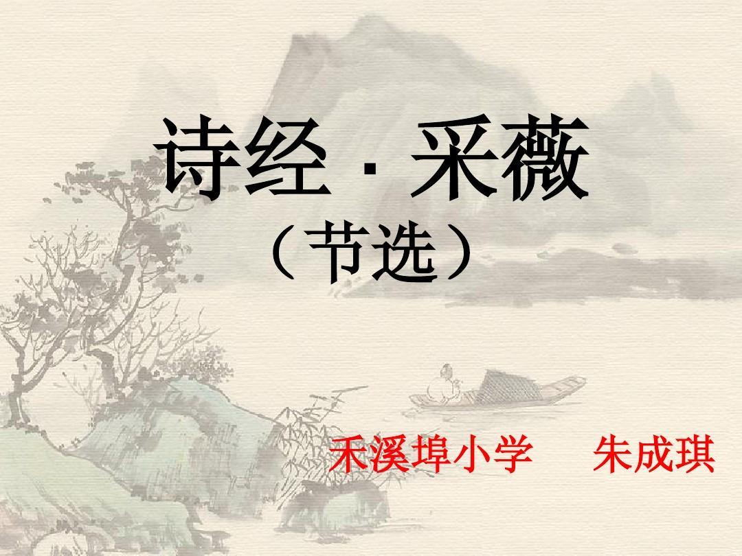 诗经采薇图片_诗经采薇翻译-