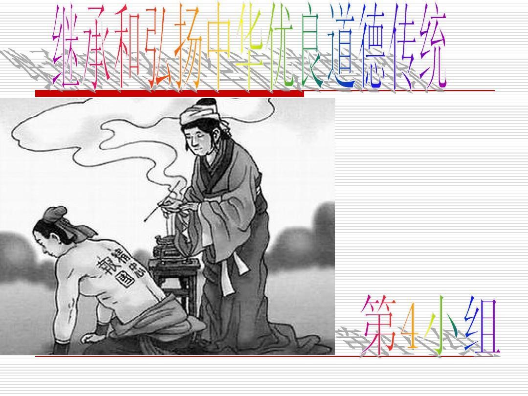 继承和弘扬中华传统美德ppt图片
