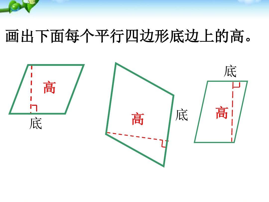 练习画高_平行四边形和梯形-优质公开课-冀教4下精品答案ppt图片