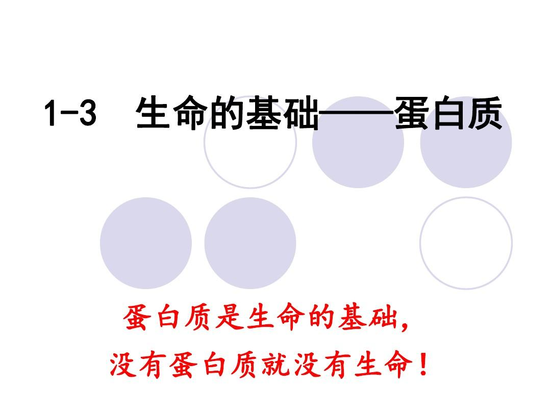 高中化学选修一第一章第三节蛋白质
