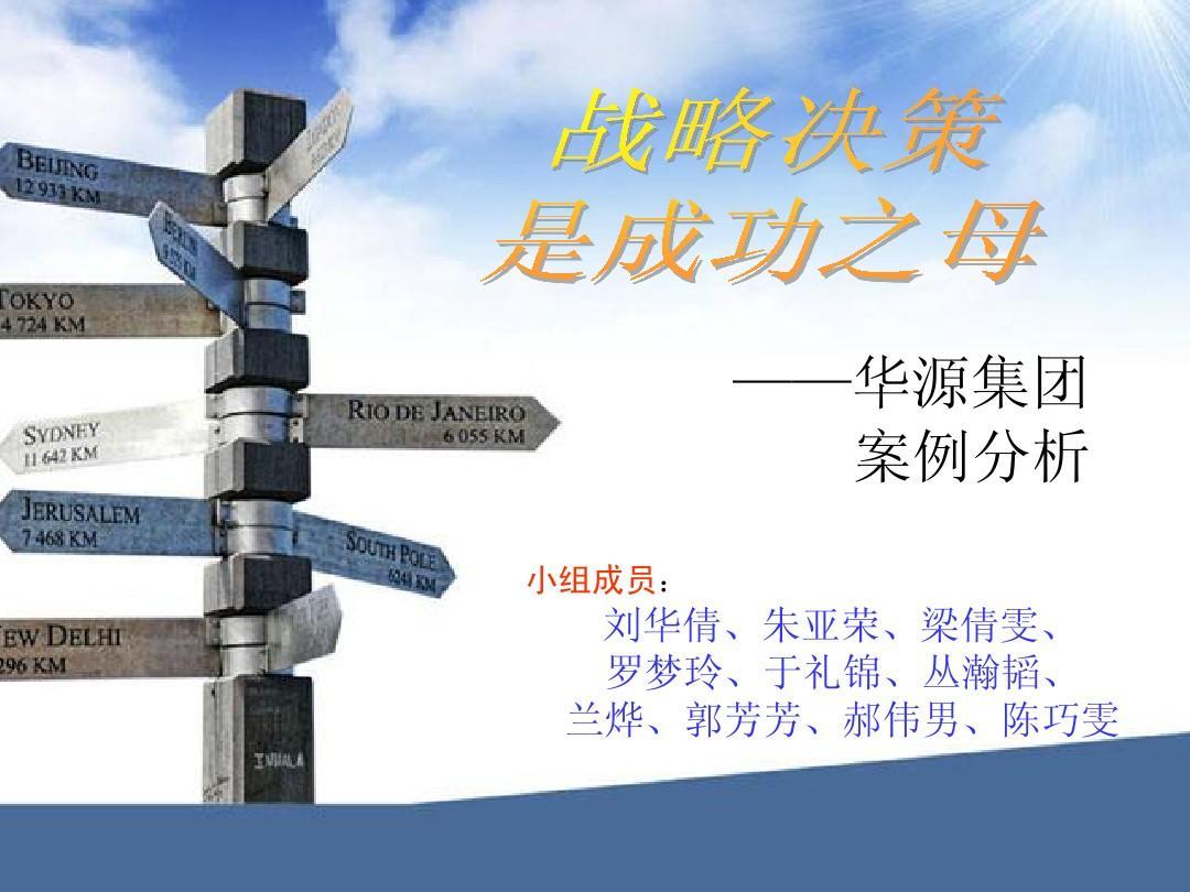管理学华源集团案例分析ppt图片