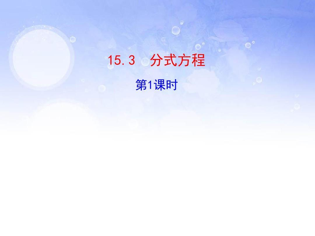 2017-2018最新年級版數學初二八上冊初中初中人教學區房徐匯圖片