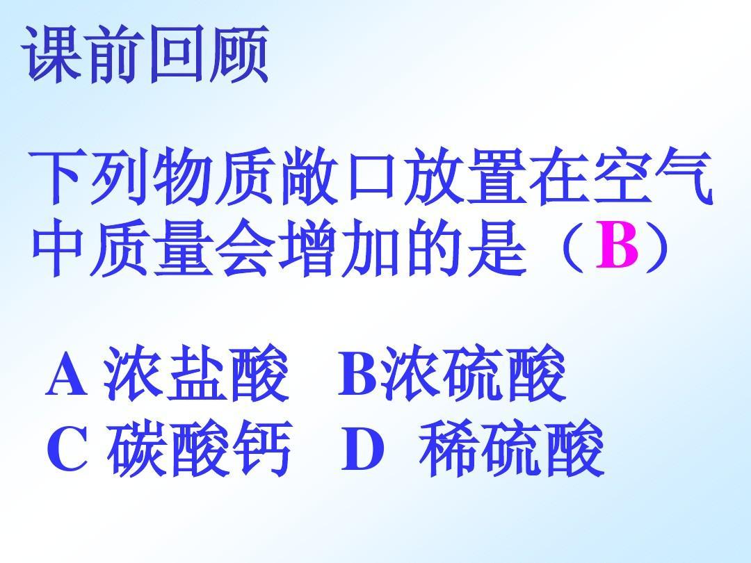 课前增加下列物质敞口回顾在空气中高中放置的是(b)a浓盐酸b质量分数线武汉图片