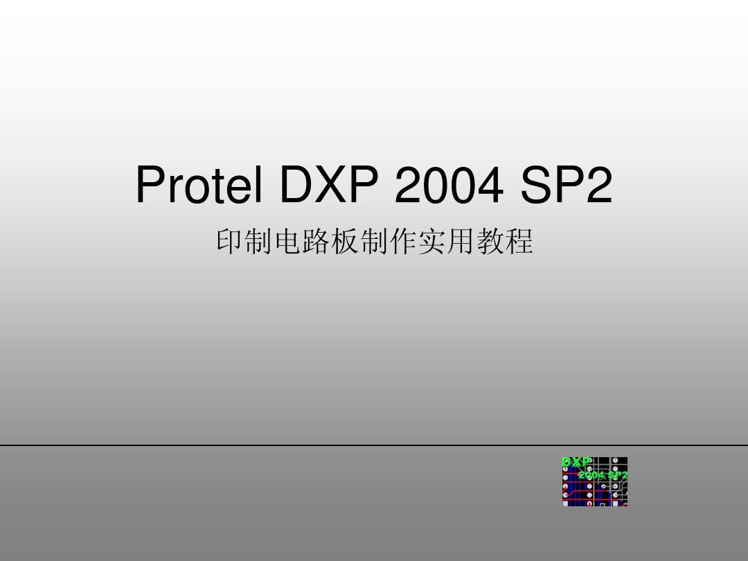 Protel DXP 2004 SP2(第二章)PPT