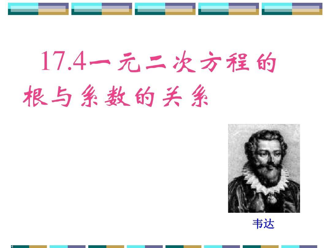 17.4一元二次方程根與系數的關系
