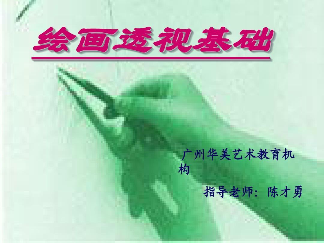 透视(平行透视_和_成角透视)概念浅显易懂_适合初学者