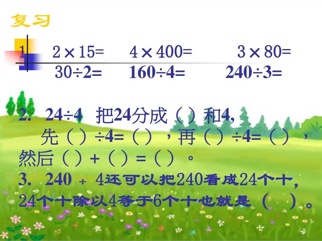 青岛版四上人教案年级_除法是两位数的口算除数ppt单元五上册教版英语第六课件数学设计图片