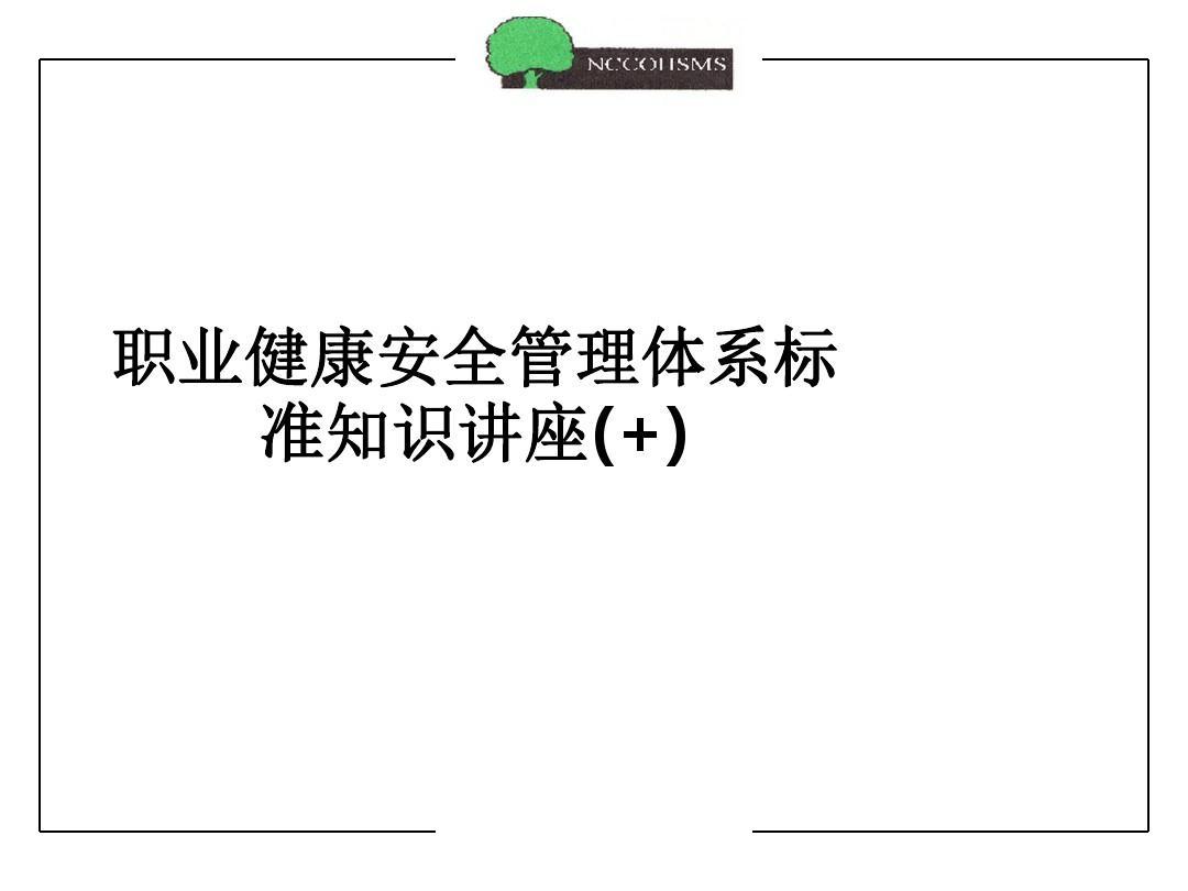职业健康安全管理体系标准知识讲座( )ppt课件