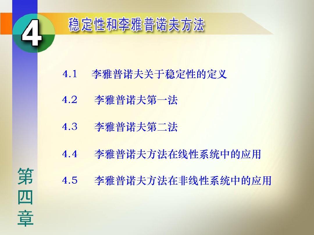 《现代控制理论(第3版)》刘豹 唐万生课件 第4章
