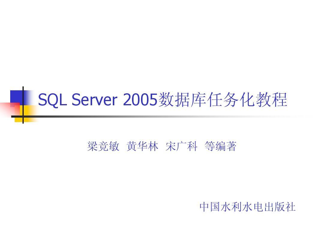SQL SERVER 2005任务七