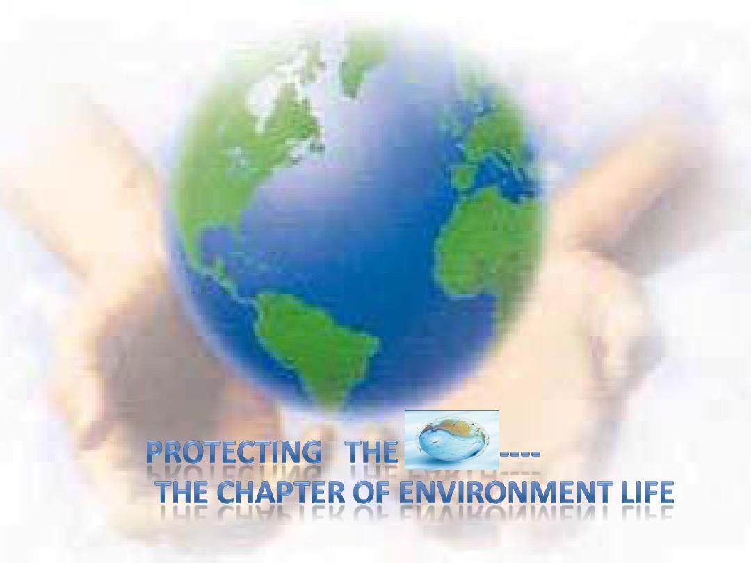 关于环境保护的英语ppt图片