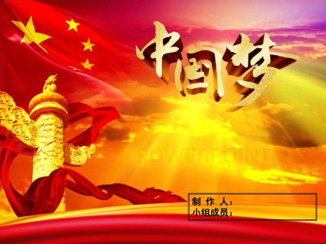 我的中国梦演讲稿_我的中国梦_word文档在线阅读与下载_无忧文档