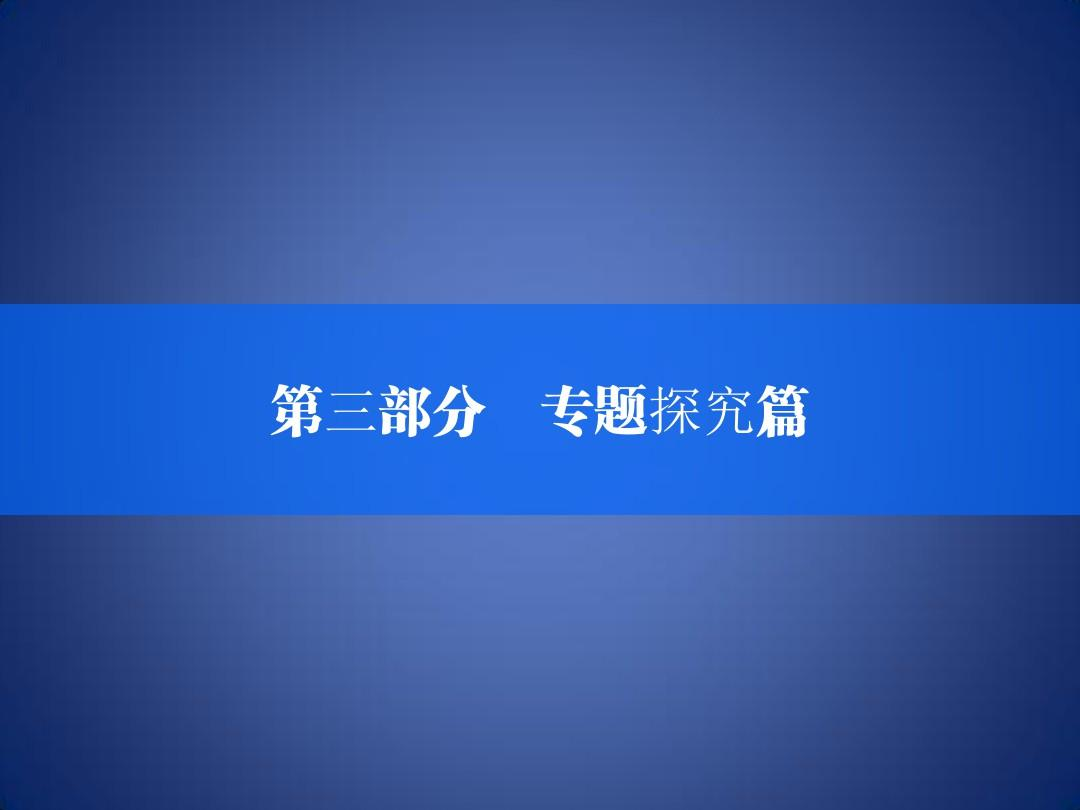 中考历史总复习全程突破 第三部分 专题探究篇 专题四 中国共产党的成长历程课件 北师大版答案PPT