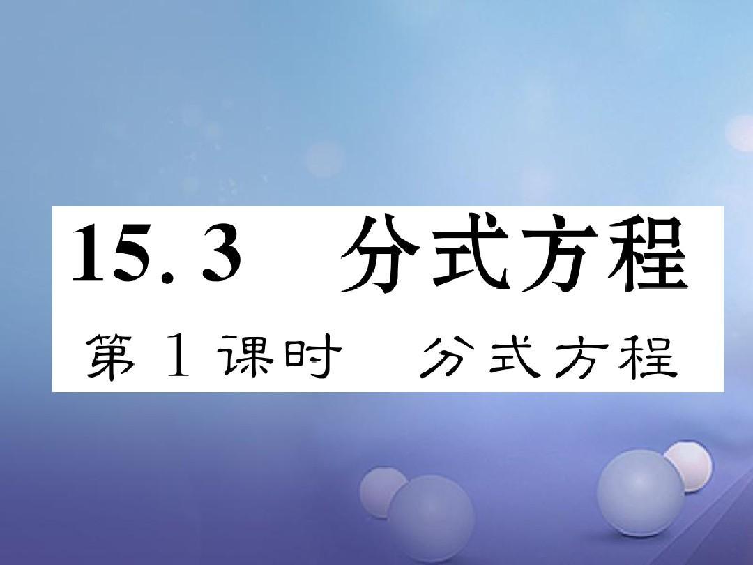 云南省2017年秋八年级数学上册15.3分式方程第1课时分式方程作业课件新版新人教版答案PPT