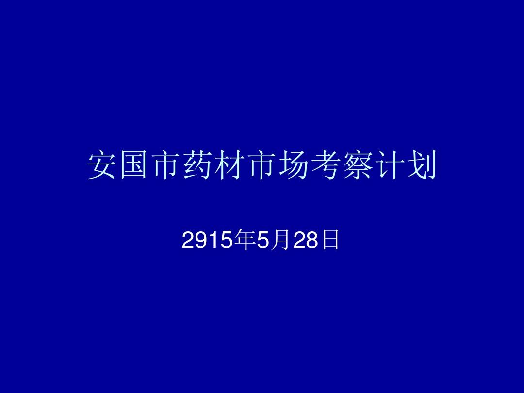 河北省安国市药材市场考察计划