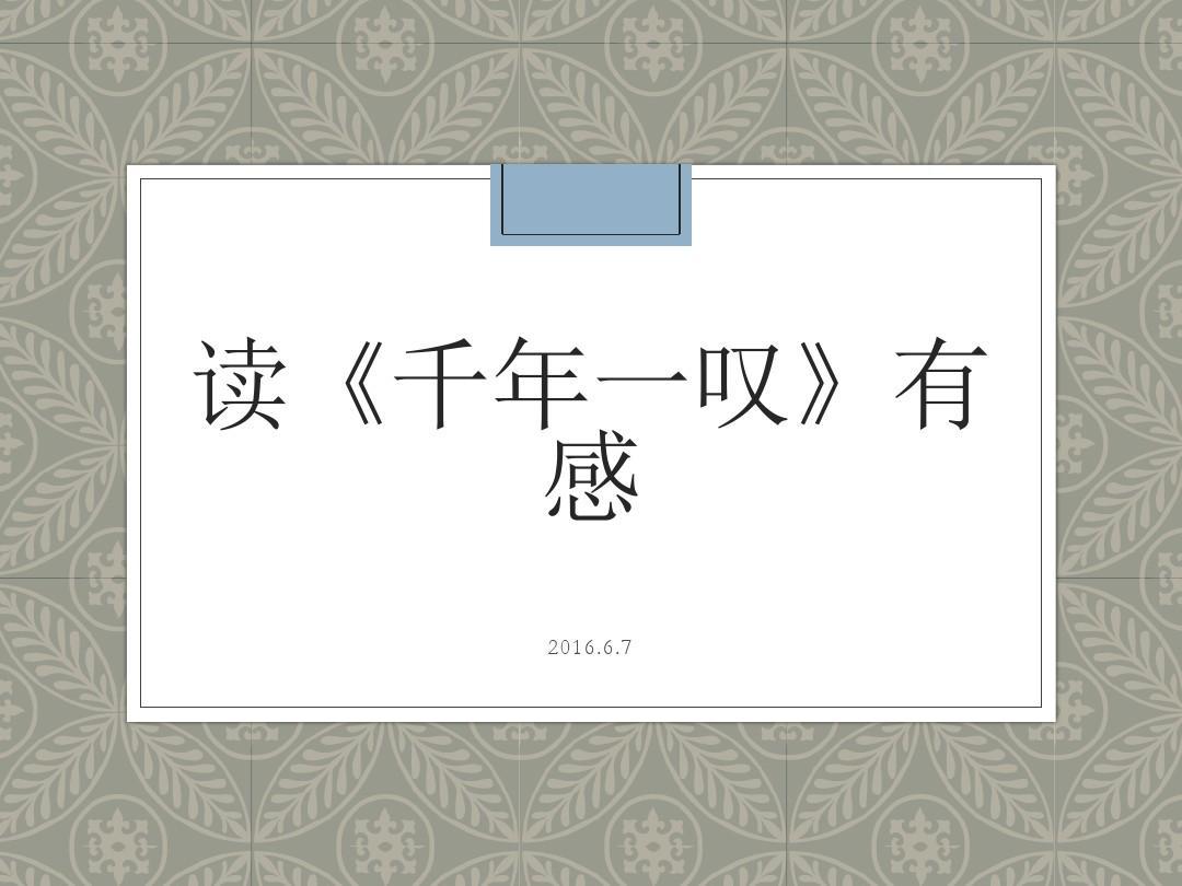 余秋雨-《千年一嘆》讀后感ppt圖片