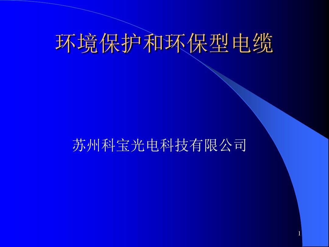 环境保护和环保型电缆