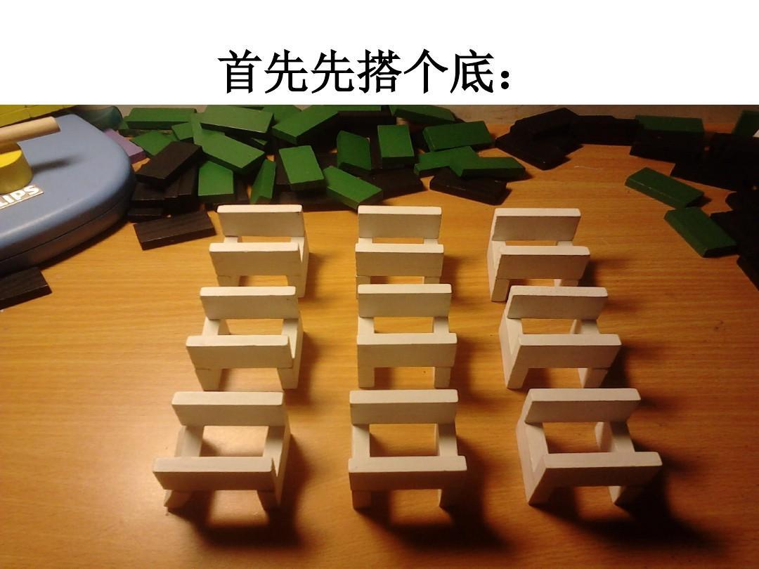 立方体多米诺骨牌的摆法ppt图片