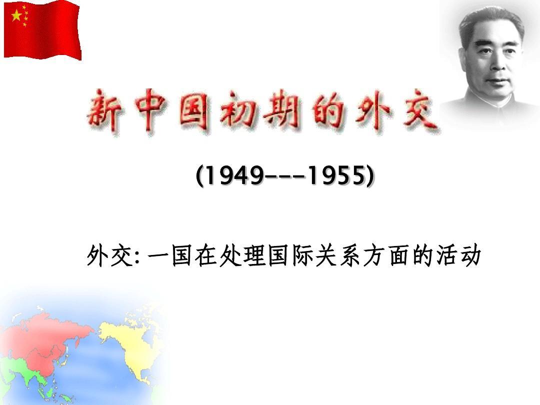专题五-第一课新中国初期的外交
