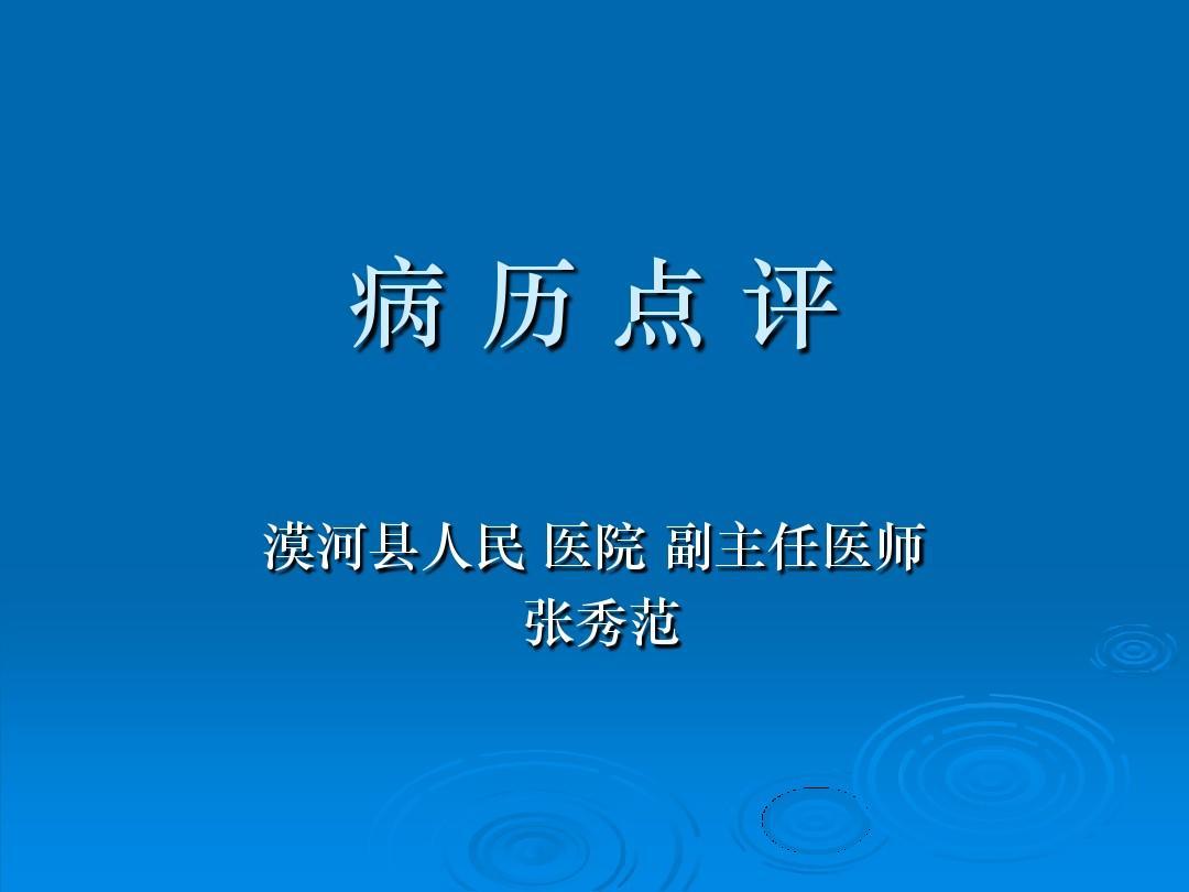 2013年新版病历书写规范及病历点评