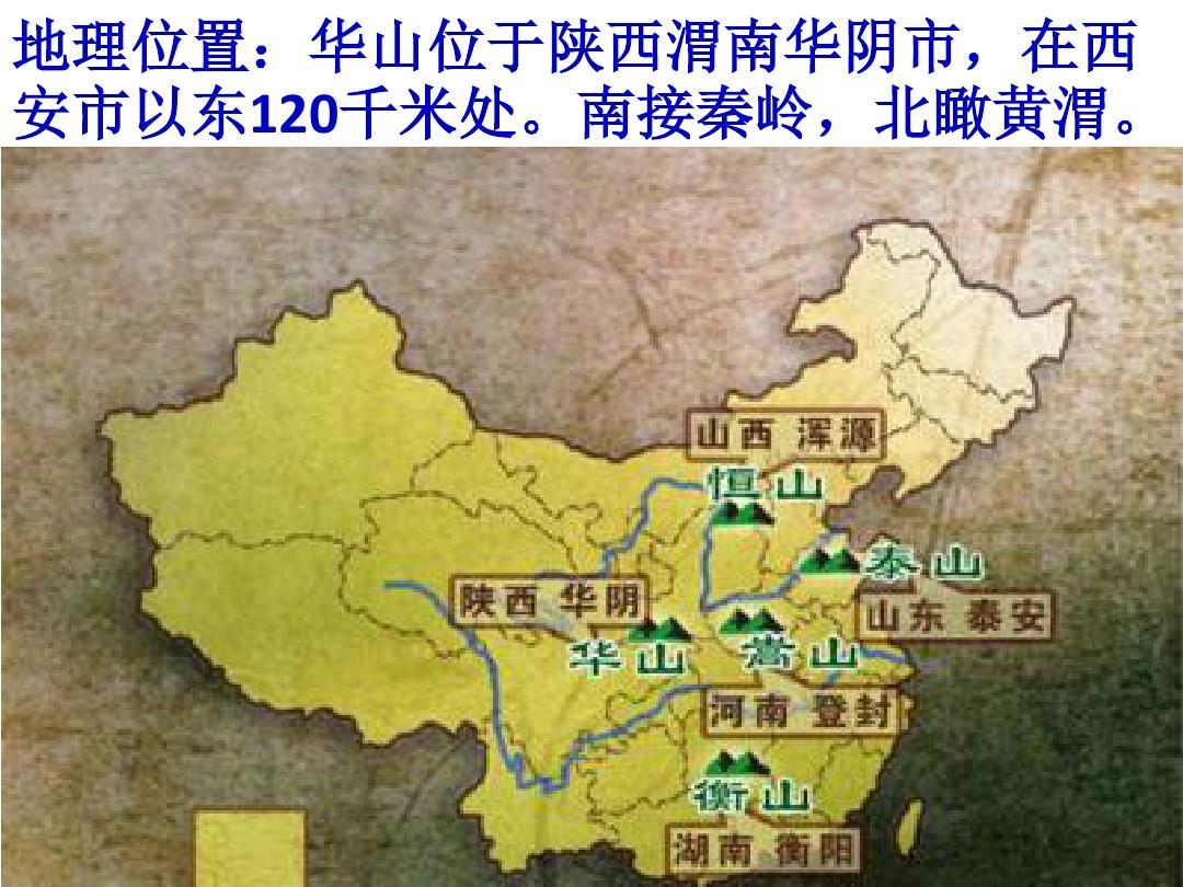 西岳华山ppt图片