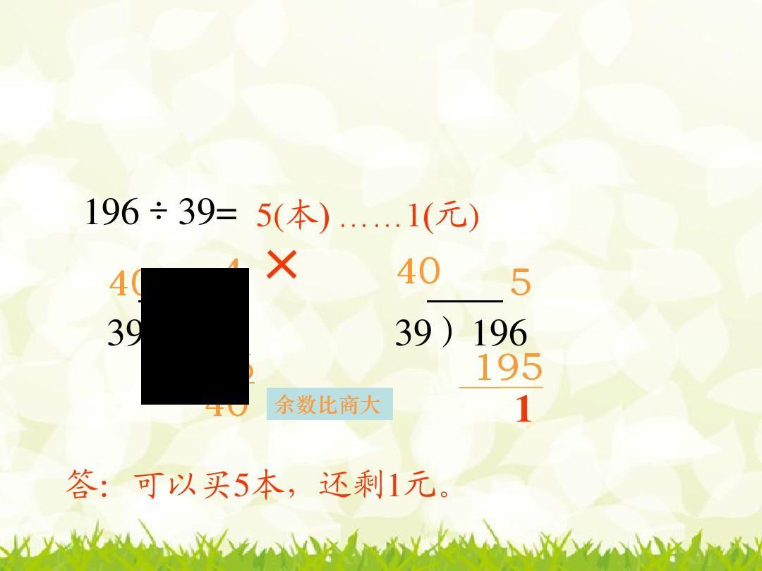 新版苏教版上册四年级儿童《除法接近整十数的唐诗》ppt教学3(数学)课件精品除数图片