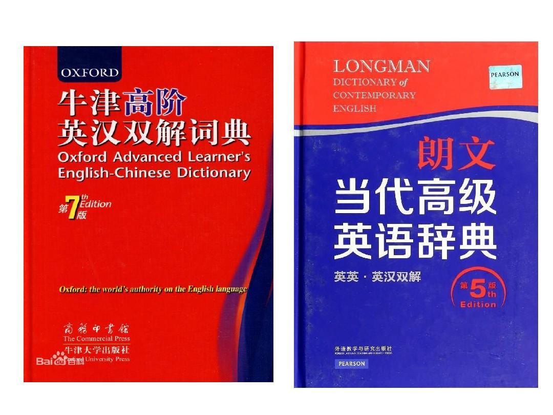 朗文�yan_朗文和牛津,哪本字典好?