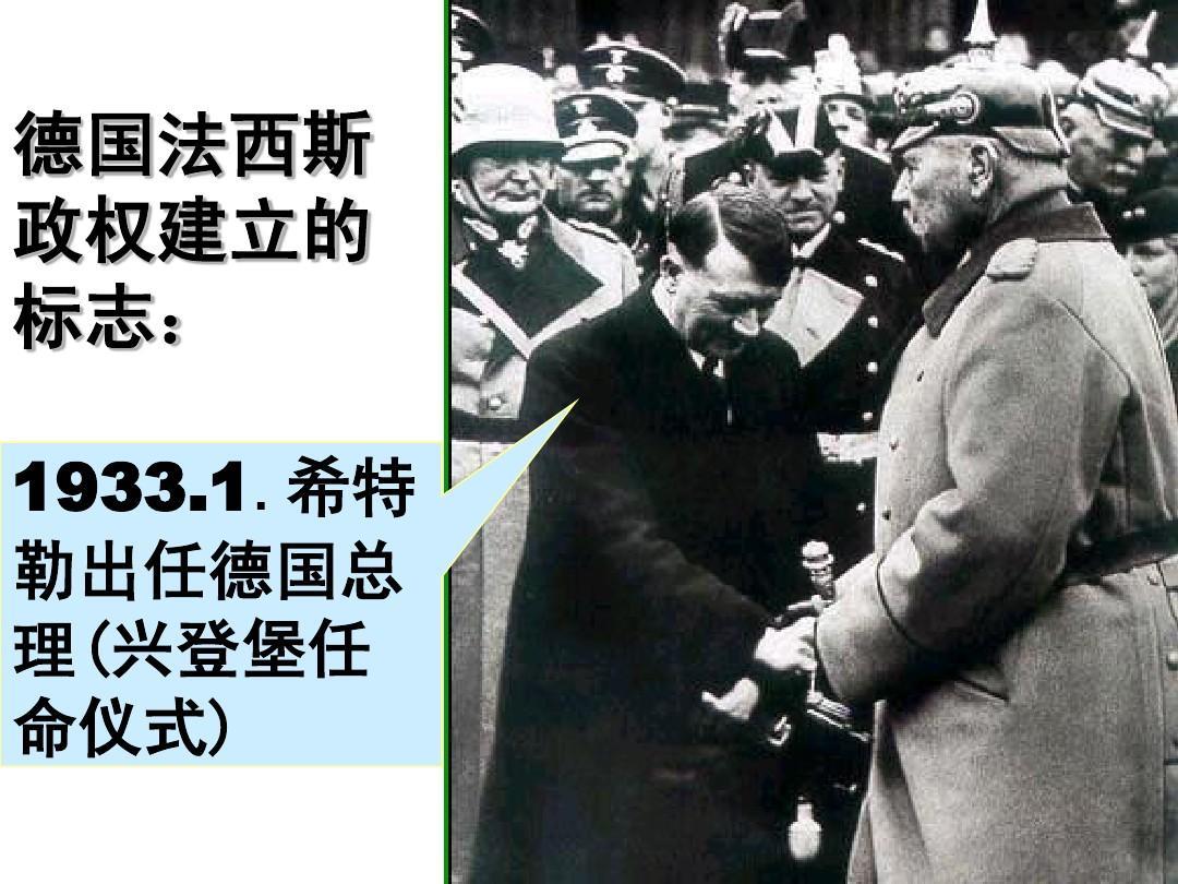 1.希特 勒出任德国总 理(兴登堡任 命仪式)