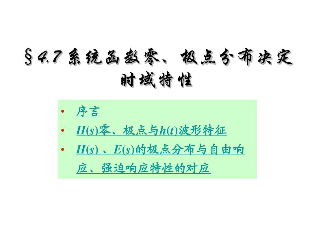 《信号与系统导论》课件04(4.7)