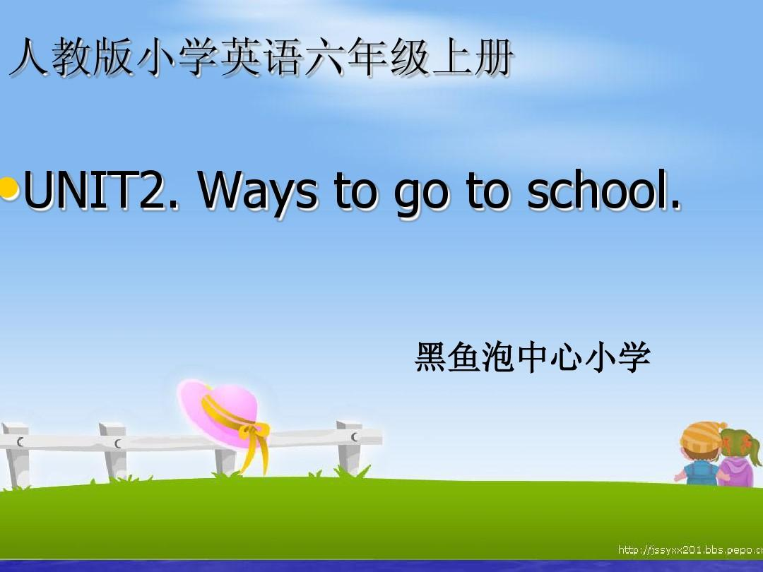 小学PEP六年级上第二单元ways to go to school第一课时英语课件PPT