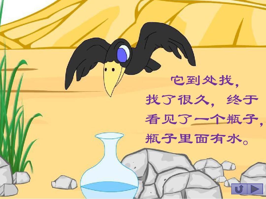 幼儿园中班新闻播报稿《乌鸦喝水》ppt图片