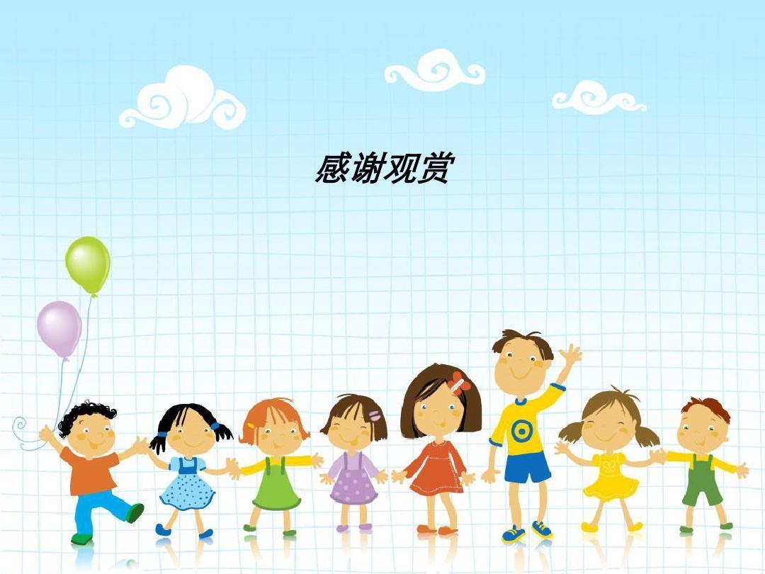 儿童培训模板ppt图片