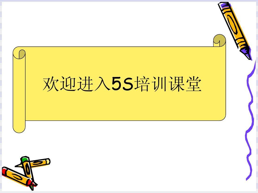 5s培训课堂ppt图片