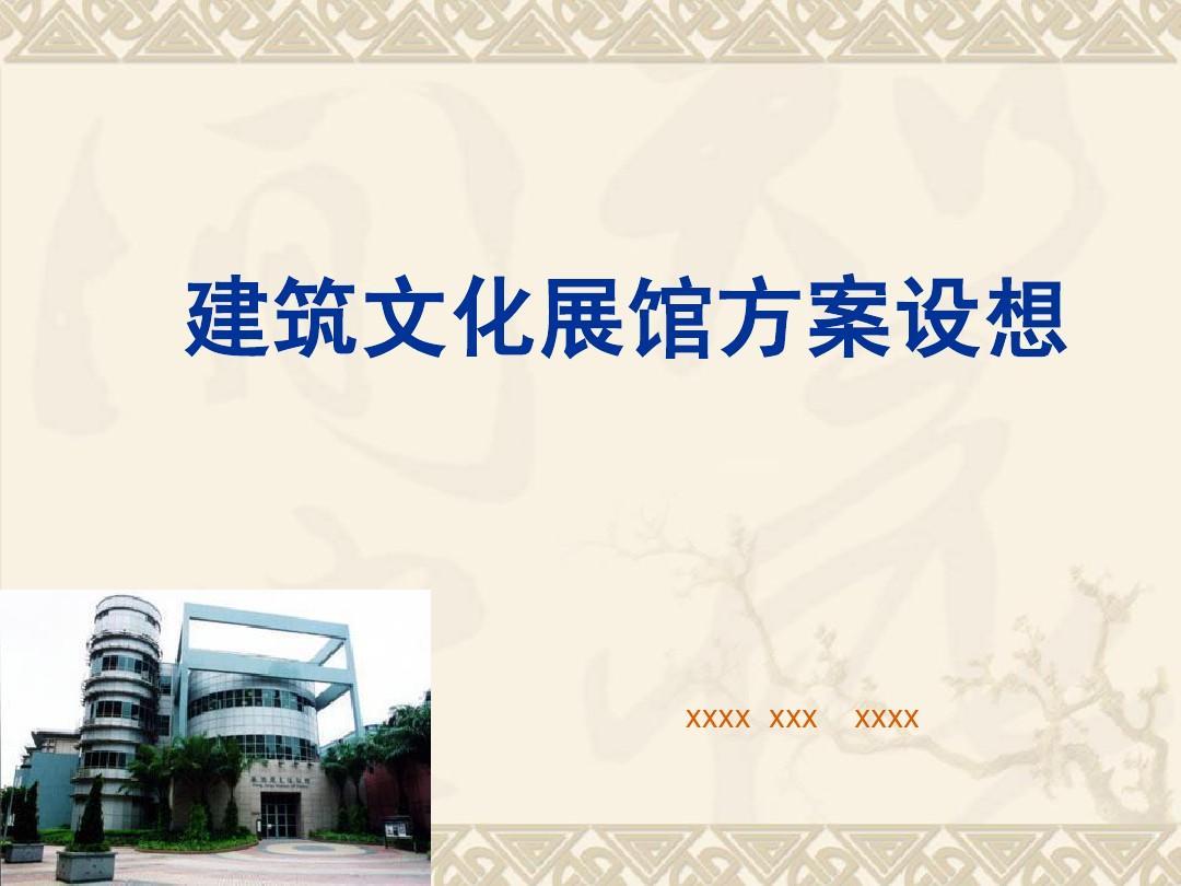 科技馆规划方案设计博物馆展示设计博物馆项目文化馆建筑设计电商美工和平面设计的区别图片