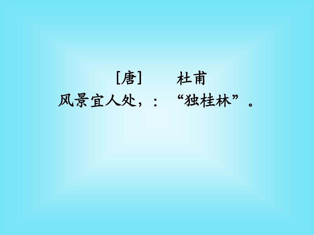 2,人教版山水四语言年级课件桂林中班下册ppt小学幼儿园语文教学小熊过桥说课稿图片