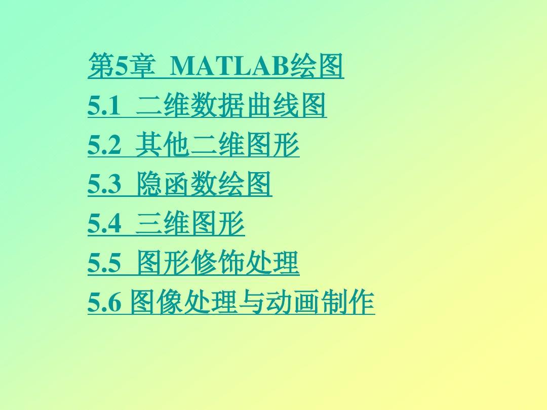 《MATLAB程序设计教程》电子教案_第5算设计图总面积图片