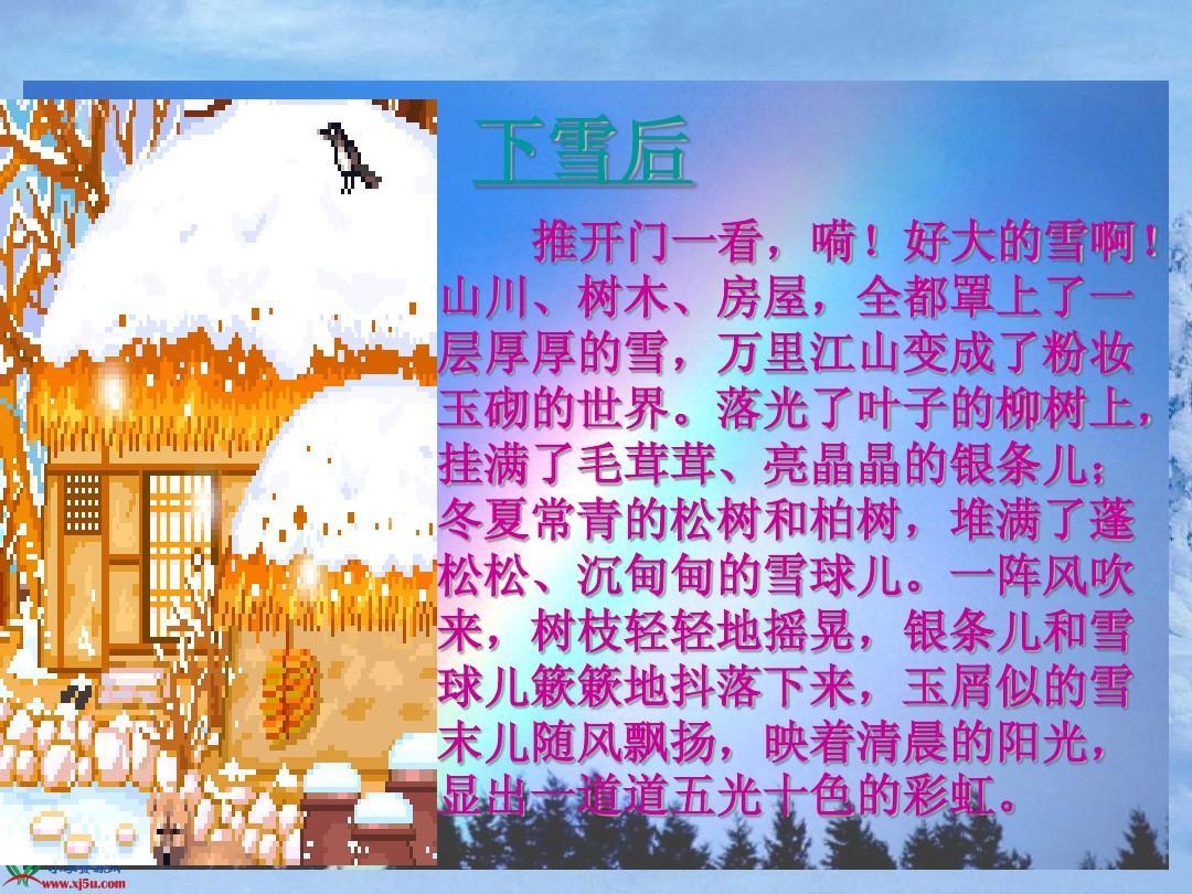 夹河课时四年级语文西风备课《集体图》第二课件教学ppt瑞雪的话小学ppt图片