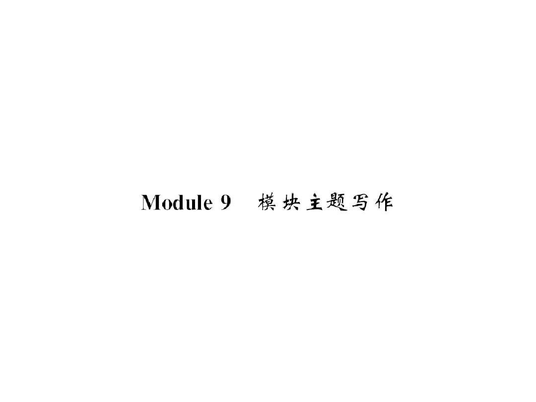 七年級英語上冊(外研版)教用課件:Module 9 83.PPT
