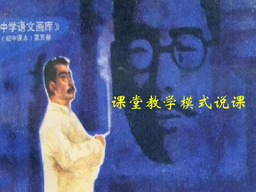 最新人教版八年级语文下册:《藤野先生》获奖说课ppt课件