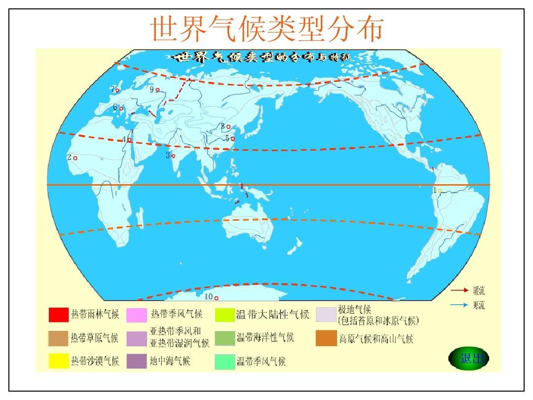 无忧文档全球气候类型分布图PPT