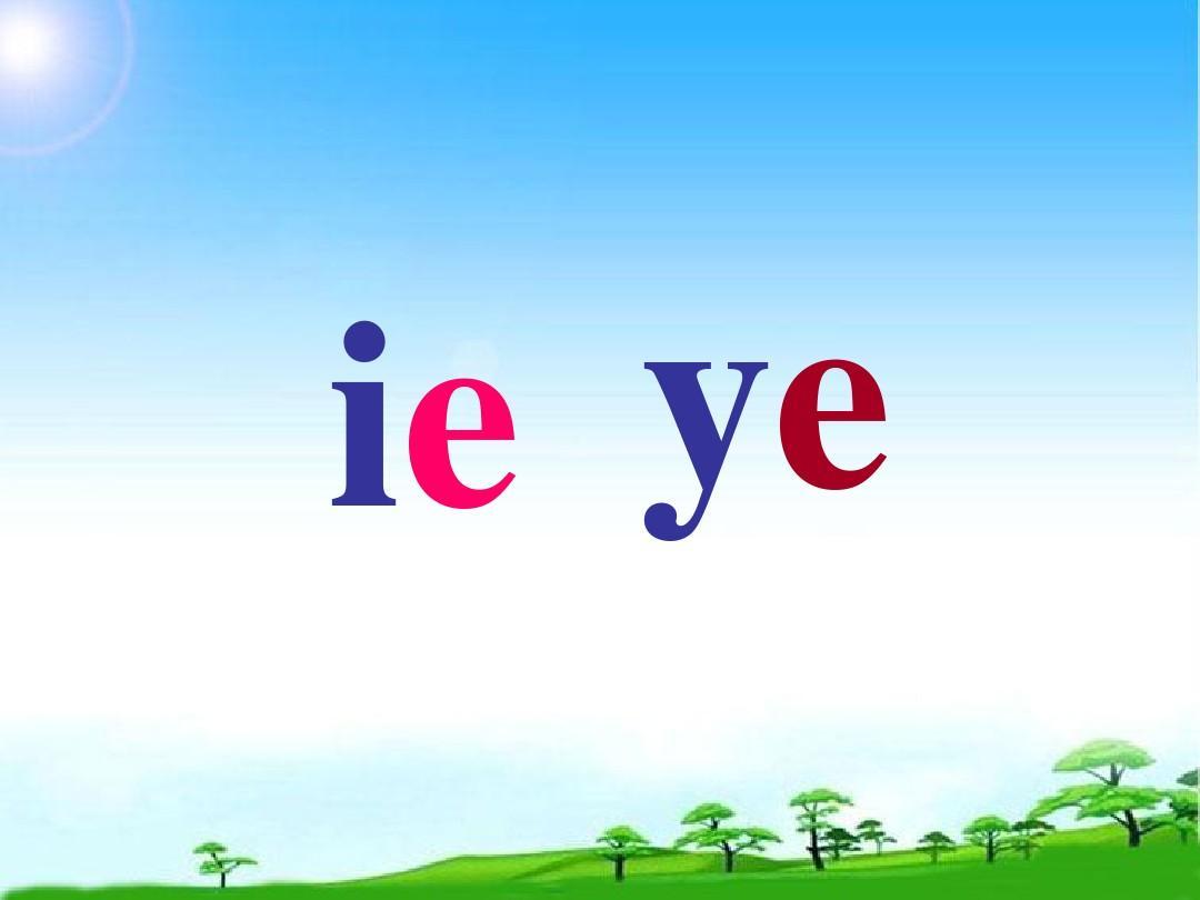 教育电视�9.9ie���9��_教育部编写人教版一年级语文上册 汉语拼音11 ie üe